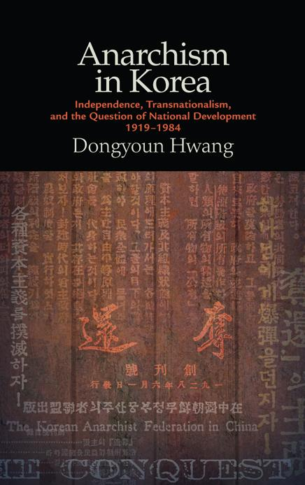 d-h-dongyoun-hwang-anarchism-in-korea-book-1.jpg